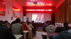 扶沟县交通运输局认真学习宣传贯彻党的十九大精神