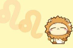 狮子座最容易出现的心理问题