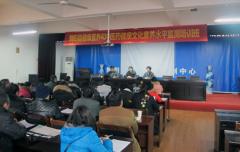舞阳县举办健康素养和中医药健康文化素养水平监测培训班