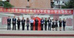中国太平捐建四川雅安太平实验小学科技体验馆揭牌