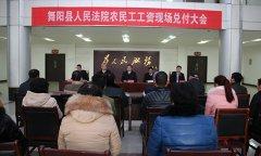 县法院举行农民工工资现场兑付大会