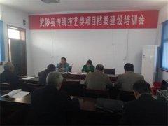 县文化局举办传统技艺类项目档案建设培训会