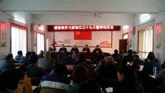 灌涨镇组织学习党的十九大会议精神