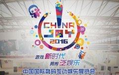 苏宁聚力传媒王浩在2016全球电竞产业峰会发表演讲