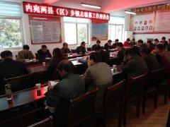 内宛两县(区)乡镇志编纂工作座谈会在赤眉召开