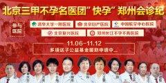 郑州长江不孕不育医院联合清华大学一附院举行学术交流