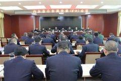 县公安局召开党委(扩大)会议专题学习贯彻党的十九大精神