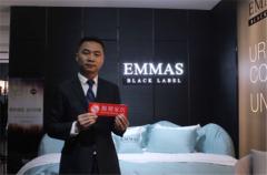皇朝家私进口睡眠系统EMMAS澳美适尹少华:品质与坚持的质感生活梦想