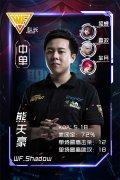 王者荣耀KPL季后赛队员采访:WF.Shadow