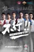 王者荣耀KPL季后赛战队采访及选手展示:SC