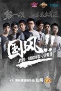 王者荣耀KPL季后赛战队采访及选手展示:仙阁