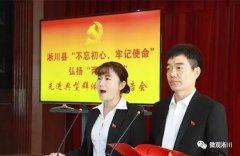 淅川举行先进党员群体精神座谈会:让榜样力量薪火相传
