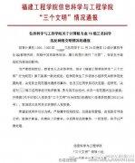 大学生Q群斗图被通报批评 校方:图太污 女生不适