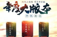 《轩辕传奇2》山海志全服城战开启