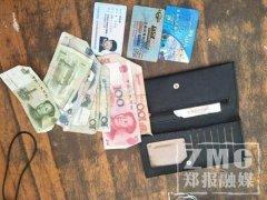 园博园环卫工捡到钱包 寻找30分钟找到失主