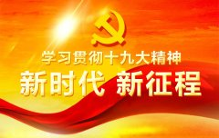 吴海燕主持召开县委理论学习中心组集体学习会