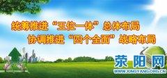 市委副书记、市政府党组书记王效光调研郑州荥阳健康园区建设情况