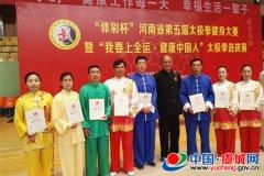 虞城代表队在省太极拳健身大赛获奖