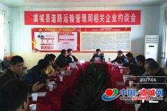 虞城县运管局约谈违规运输企业