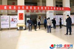 虞城县国安办举办国家安全书画作品展