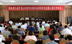 区政协召开派驻民主监督小组工作会议