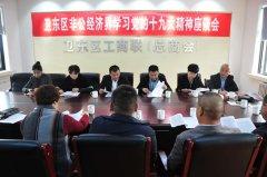 非公经济界学习党的十九大精神座谈会召开