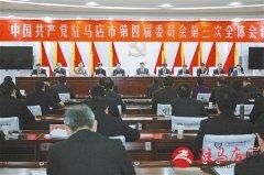 中国共产党驻马店市第四届委员会第三次全体会召开