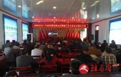 泌阳县召开2017年度扶贫对象动态管理工作会议