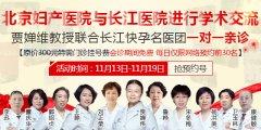 北京妇产医院与长江医院进行学术交流――专解疑难病症