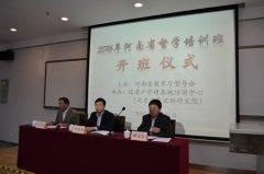 2016年河南省督学培训班举办