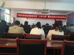 """平舆县食药监局召开脱贫攻坚""""三率三度""""整改会战月活动动员会"""