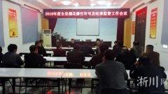 淅川县安监局部署全县烟花爆竹旺季安全生产工作