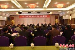 2017年驻马店市县区政协主席座谈会在平舆县召开