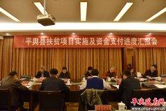 平舆县扶贫项目实施及资金支付进度汇报会召开