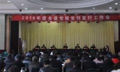 淅川县召开2018年度党报党刊发行工作会