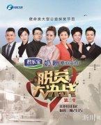 河南卫视《脱贫大决战》今晚播出淅川专题