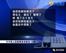郑州一女子理发店充6800元卡 被老板拿去赌博