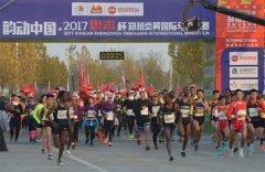 以马拉松之名传递炎黄文化 ――记2017郑州炎黄国际马拉松赛