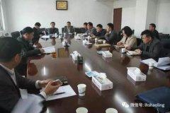 召陵区召开申报2018年地方政府债券协调会
