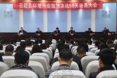 召陵区召开环境污染防治决战50天动员大会