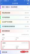 """江西一商人称""""嫂子是县委书记""""涉嫌诈骗三千万"""