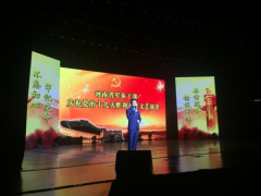 河南军休干部庆祝党的十九大胜利召开文艺演出成功举行