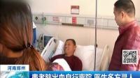 郑州:患者脑出血自行离院 医生多方寻人