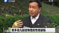 《民生大参考》针对幼儿园事件采访心理专家袁林方