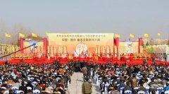 丁酉中华文化论坛暨世界易经大会盘古女娲祭拜大典在西华县隆重举行