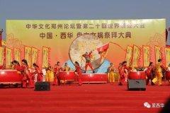 中国・西华丁酉盘古女娲祭拜大典民俗演出精彩纷呈