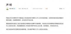 记者周口鹿邑法院采访被打 当地回应已成立调查组