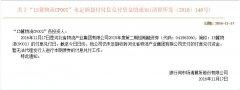 上海清算所:河北省物流产业集团短融违约