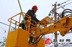 国网开封供电公司多举措应对恶劣天气 全力保障市民安全用电