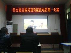扶沟县交通运输局组织党员干部观看廉政电影《第一大案》